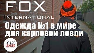 FOX Карповый бренд №1 в МИРЕ! Одежда для всех времен года. Карплидер.ру