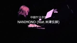 NANIMONO (feat. 米津玄師) - 中田ヤスタカ [Huge M Piano Cover] thumbnail