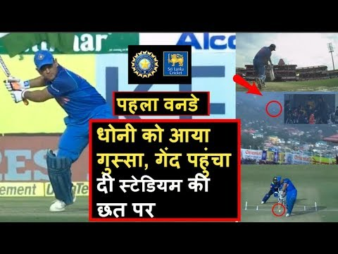 India vs Sri Lanka 1st ODI: Dhoni Stunning SIX against Sri Lanka at Dharamshala | Headlines Sports