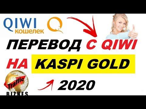 Qiwi.Вот как легко сделать обмен с Qiwi на Kaspi Gold
