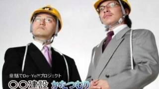 〇〇建設(ユニット)の童話でDo-Yo?!プロジェクト 第一弾の曲「かたつ...