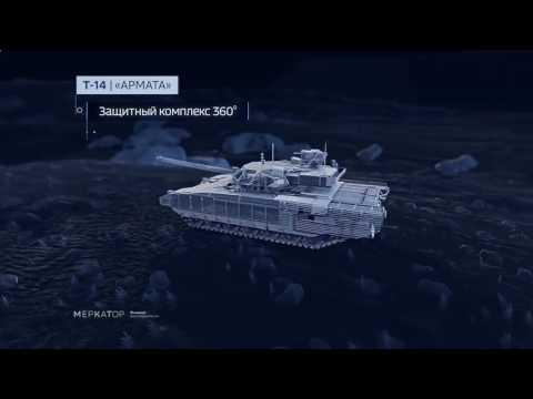 Многоцелевой Российский танк Т-14 Армата 3802 (Инфографика)