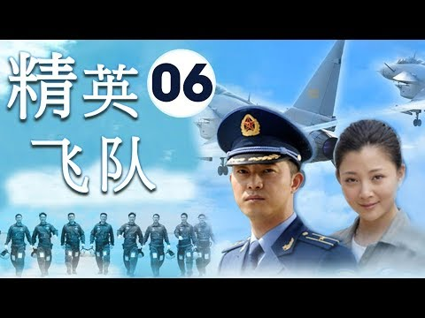 天空之王| 《精英飞队》第06集| 真实的刻画着艰苦而壮烈的空军英雄故事