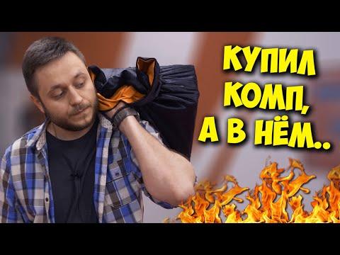 КОМП В МЕШКЕ / КУПИЛ