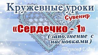 """Сувенир """"Сердечко -1"""" (заполнение с насновками)/кружевные уроки  #кружевныеуроки #кружево"""