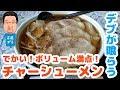 【孤独なデブのラーメン放浪記】米沢ラーメンとチャーシューのメガ盛り「愛染」