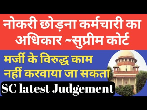 Resignation Is Right Of Employees_Supreme Court Judgement |Govt Employees News Today In Hindi