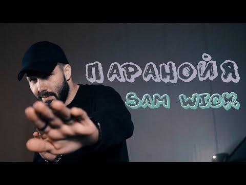 Sam Wick - Паранойя