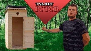 ДАВНО НЕ ВИДЕЛИСЬ И ТУАЛЕТ ГОТОВ:)