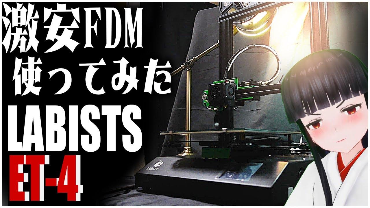 【LABISTS ET4】3Dプリンターをはじめて組み立てて印刷してみた【激安FDM】