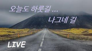 [CCM LIVE] 사랑은 은혜를 타고 (53회) 오늘…
