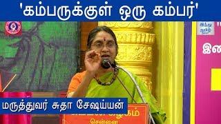 dr-sudha-seshayyan-speech-at-kamban-vizha-2019-kamban-vizha-hindu-tamil-thisai
