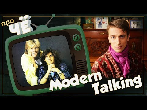 Непростые? Modern Talking - Brother Louie / Cheri Cheri Lady: Перевод и разбор песен
