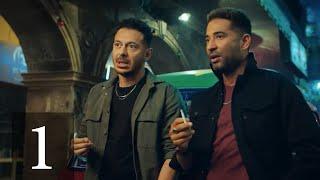 الحلقة الاولي من مسلسل  مصطفي شعبان وعمرو سعد | رمضان 2021