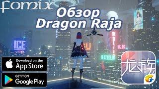 Обзор игры Dragon Raja - Релиз, геймплей, сюжет, механики  (Android Ios)