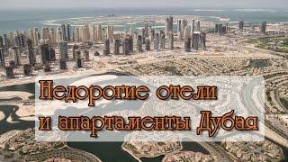 Бюджетные (недорогие) отели Дубая. Отдых и горящие туры в ОАЭ(, 2014-09-30T12:36:36.000Z)