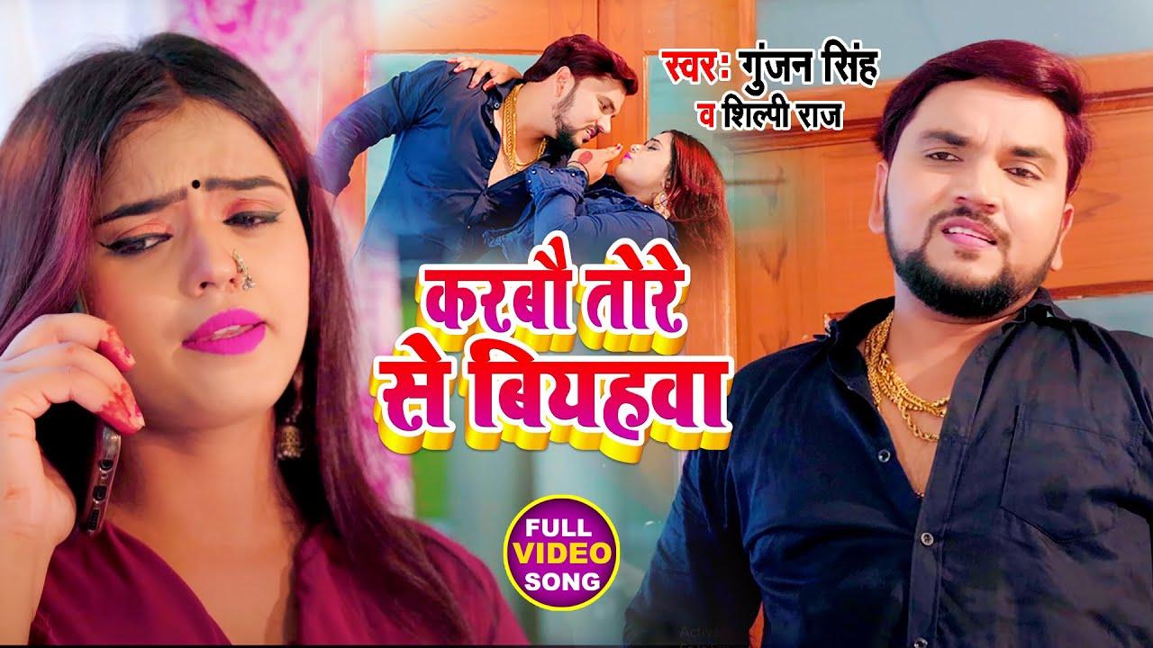 Download #VIDEO | करबौ तोरे से बियहवा | #Gunjan Singh, #Shilpi Raj | Karbo Tore Se Biyahwa | Maghi Song 2021