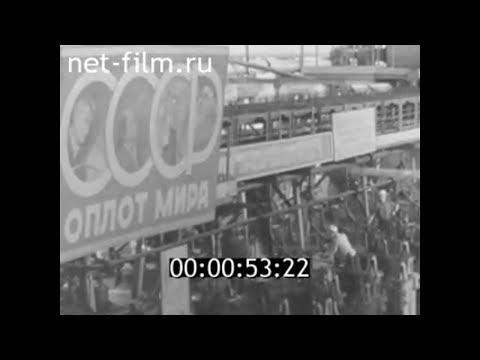 1966г. Жердевский сахарный завод. Тамбовская обл