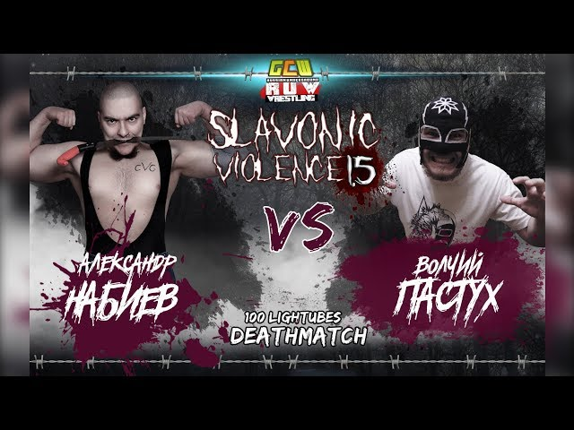 RUW Slavonic Violence 1.5: Александр Набиев vs. Волчий Пастух (100 Lightubes Deathmatch)
