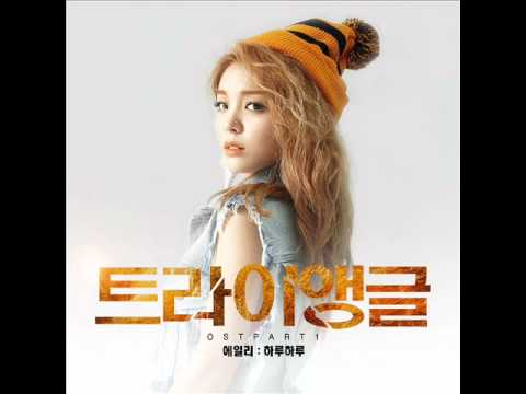 Ailee-Day By Day(Triangle OST Part.1)