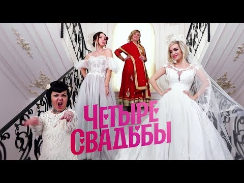 Можно ли организовать свадьбу за 30 тысяч рублей? // Четыре свадьбы