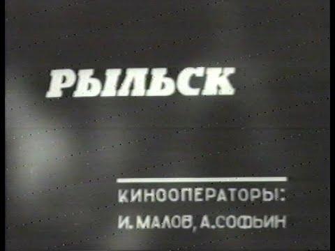 Освобождение города Рыльска Курская обл