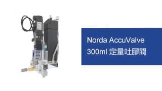 NORDA AccuValve 300ml 定量吐膠閥