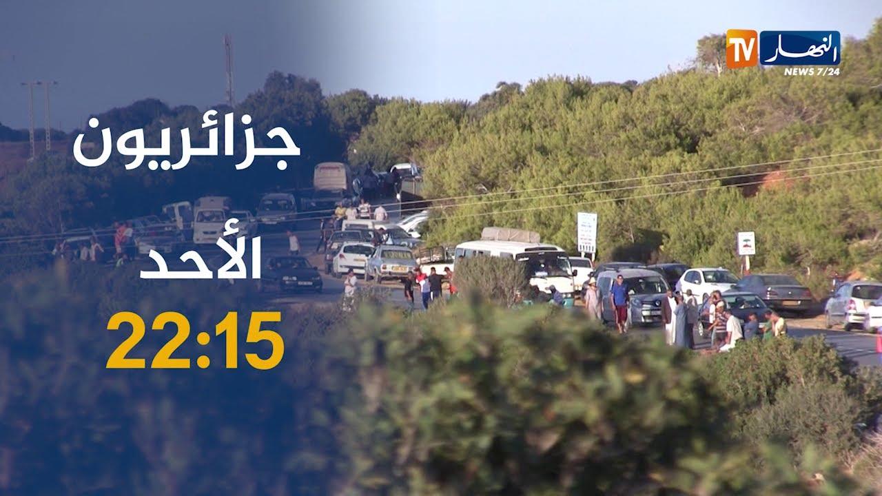 جزائريون / عائلة في قرية منسية تسترزق ببيع الطواجن .. ترقبوها