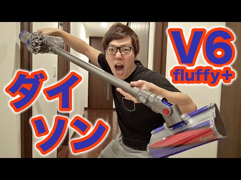 ダイソンの掃除機買ってゴミ吸いまくってみた!dyson v6 fluffy+