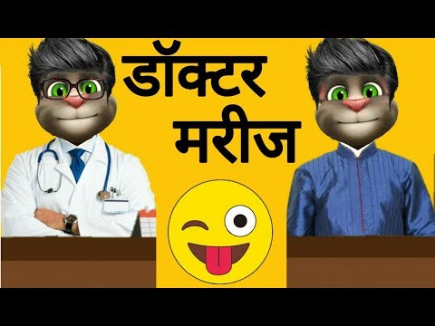 """""""Doctor patient funny comedy """"- Talking tom hindi doctor patient funny jokes thumbnail"""