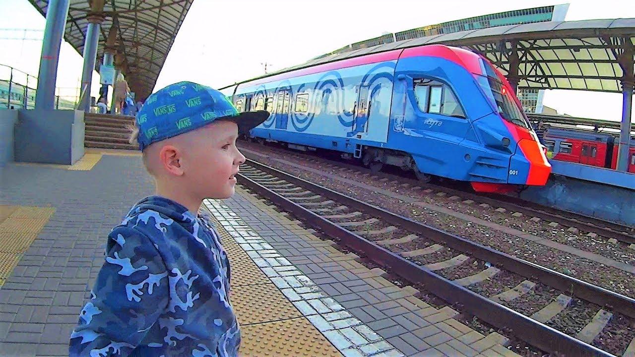 Едем на поезде Смотрим поезда и метро в Москве Видео для детей