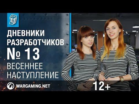 Дневники разработчиков №13: Весеннее наступление