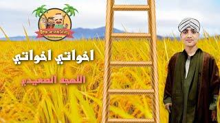 مهرجان اخواتي - باللهجة الصعيدي النسخه الاصلية - ايهاب صبري