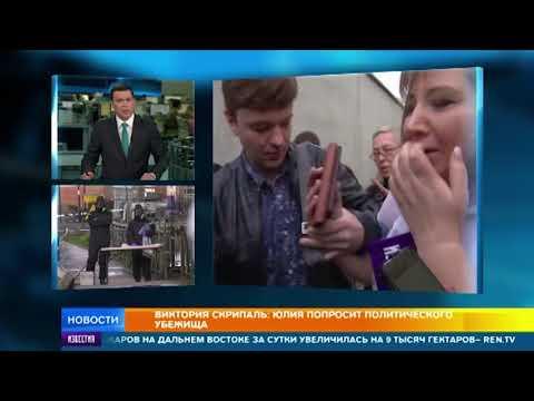 Исчезновение Юлии Скрипаль в российском посольстве расценили как похищение