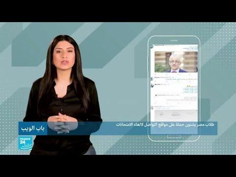 طلاب مصر يشنون حملة على مواقع التواصل لإلغاء الامتحانات  - نشر قبل 2 ساعة