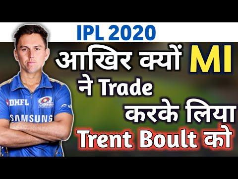 IPL 2020 - Trent Boult traded to Mumbai Indians    Why Mumbai take Trent boult