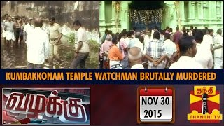 Vazhakku(Crime Story) 30-11-2015 Kumbakkonam Temple Watchman Brutally Murdered report full video 30.11.2015 Thanthi Tv today shows