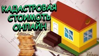 видео Как узнать кадастровую стоимость объекта недвижимости