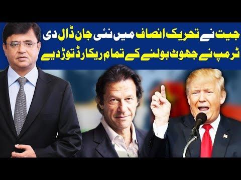 Dunya Kamran Khan Ke Sath - 27 October 2017 - Dunya News