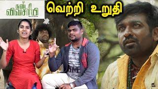 கடைசி விவசாயி யதார்த்தமான வாழ்வியல்|KADAISI VIVASAYI - Official Trailer | Nallandi, VIjay Sethupathi