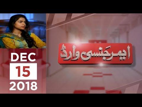 Pyar Ka Dushman   Emergency Ward   SAMAA TV   15 Dec,2018