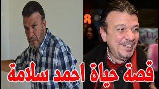 احمد سلامة ابو البنات الذي دافع عن ملابسة ابنته الفنانة وهذا هو عدد زيجاتة الذي سيدهشك