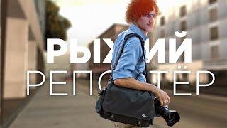 РЫЖИЙ РЕПОРТЁР.