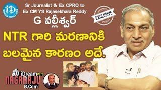 Sr.Journalist & Ex CPRO to YSR G.Valliswar Full Interview || మీ iDream Nagaraju B.Com #372