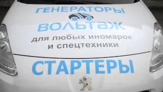 Вольтаж Пермь - ремонт стартеров и генераторов в городе Перми(, 2013-08-16T03:28:22.000Z)