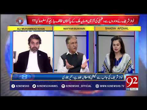 State Institutions Will Have To Play Their Role Should File Case Against Nawaz Sharif