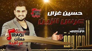 حسين غزال عرس الزين   جديد و حصري علي قناة حفلات عراقية