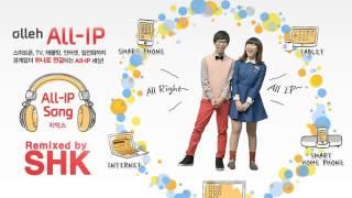 KT olleh ALL-IP Song Remix (KT 올레 올아이피송 SHK Remix)