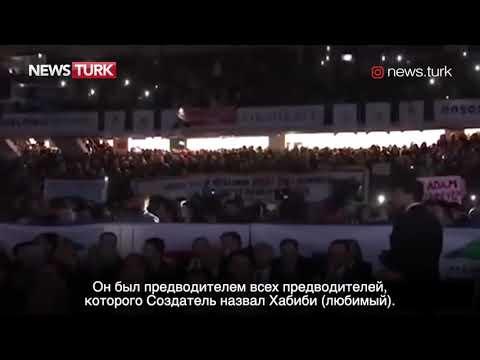 Эрдоган: Не бойся! Не печалься! Не отступай! Не унывай! Ибо Аллах с нами!
