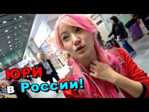 Японка Юри первый раз в России. К такому ее жизнь не готовила!